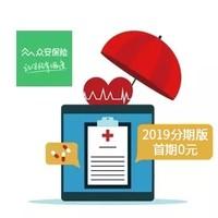 众安保险 尊享e生2019版(分期版)