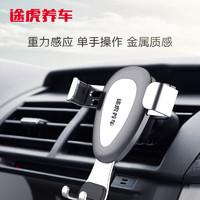 车载手机支架重力感应出风口卡扣式通用多功能支撑驾导航汽车用 *2件