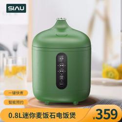 诗杭(SIAU)电饭煲家用小型电饭锅1-2人食多功能智能电饭煲学生宿舍可用 绿色