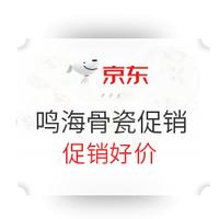 NARUMI 鸣海 日本知名骨瓷品牌促销