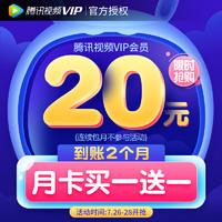 腾讯视频VIP会员1个月  好莱坞vip会员月卡 填QQ