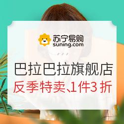 苏宁易购 巴拉巴拉官方旗舰店