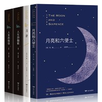 《月亮和六便士+刀锋+人生的枷锁上下》全四册