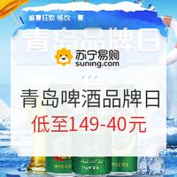 苏宁易购 青岛啤酒品牌日