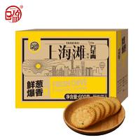 日盈万年青饼干600g经典葱香酥性饼干休闲零食散装整箱批发老味道