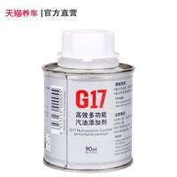 益跑 G17 巴斯夫原液 汽油添加剂 90ml