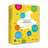 凑单品 : 《美国心理学会儿童情绪管理丛书》(共6册)