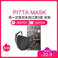 移动端 : PITTA 口罩3枚装 可水洗鹿晗同款