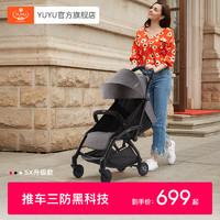 YUYU五代升級款5X超輕便攜可坐可躺可上飛機嬰兒推車 BB避震傘車