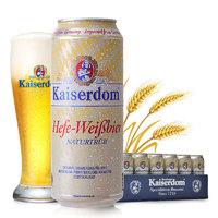 德国进口 凯撒(Kaiserdom)白啤酒500ml*24听 整箱装