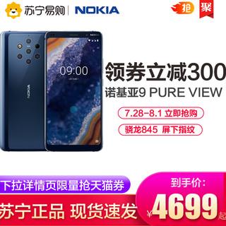 Nokia/诺基亚9 PureView 蔡司认证5摄手机4G全网通智能手机 正品旗舰店 诺基亚9 nokia9