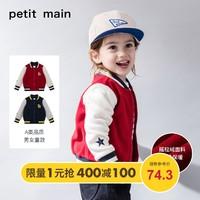 petitmain童装外套 *2件