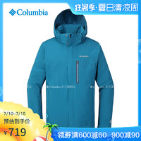 预售Columbia/哥伦比亚户外18秋冬新品男款防水冲锋衣PM4584