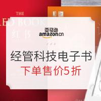 促销活动 : 亚马逊中国 名社大赏 华章经管科技 Kindle电子书