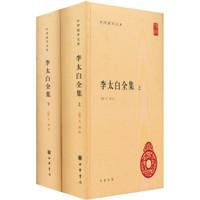 《李太白全集》(套装全2册)