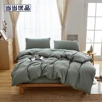 当当优品 纯棉双人床单款件套 色织 多色可选 1.5m床