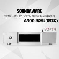 soundaware 享声 A300 数字无损母带音乐播放器