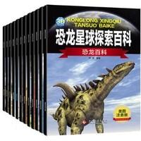 《恐龙星球探索百科》全套12册