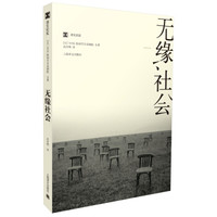 《无缘社会》(译文纪实)