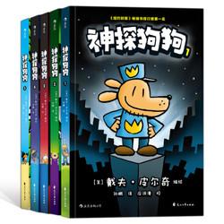 《神探狗狗系列》(套装全5册)随机赠送京东定制版文件夹