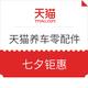 必看活动:天猫养车零配件 七夕钜惠 轮胎4免1,机油免工时