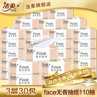 洁柔纸巾face可湿水抽纸3层宝宝可用家用整箱实惠装餐巾纸30包 *5件