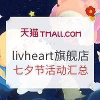 促销活动 : 天猫 livheart旗舰店 七夕节