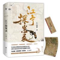 凑单品 : 《江宁探案录》江宁婆婆民国探案小说