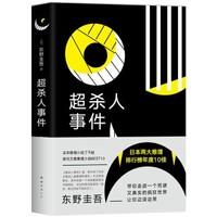 《东野圭吾:超杀人事件》Kindle电子书