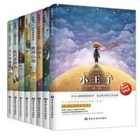《影响孩子一生的世界名著》全8册 *5件