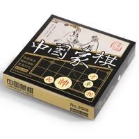 deli 得力 9565-9568组合 3厘米直径中国象棋