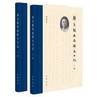 《郑天挺西南联大日记》(全2册)