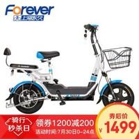 FOREVER 永久 新国标 电动自行车48V14寸