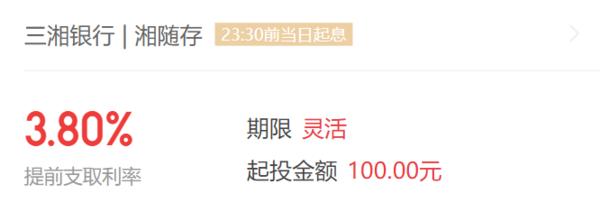 京东金融银行+ 新人首存送10元红包