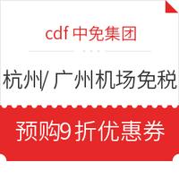 cdf中免集团 杭州萧山/广州白云机场免税店 线上预购