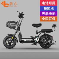 MeiJiu 美久 欢乐豆新国标 成人电动自行车
