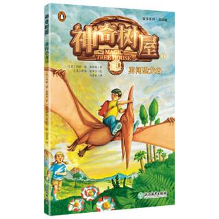 《神奇树屋故事系列》基础版 第1-2辑(全8册)