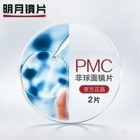 MingYue 明月 1.71折射率 PMC非球面镜片 2片