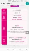 学生专享:北京移动校园卡 30G全国流量