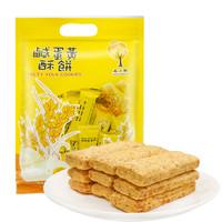 台湾省进口 凤小酥糕点 咸蛋黄酥饼干方块酥 办公零食进口饼干 早餐茶点心特产 咸蛋黄味 250g *3件