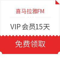 喜马拉雅FM VIP会员15天