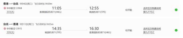 环岛游!广州/深圳/佛山/珠海-台湾8天7晚跟团游