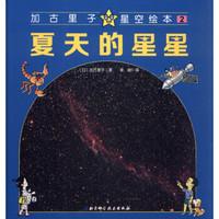 加古里子星空绘本2:夏天的星星