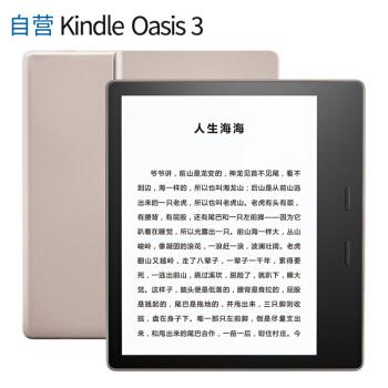 kindle oasis 第三代尊享版 32G香槟金 电子书阅读器