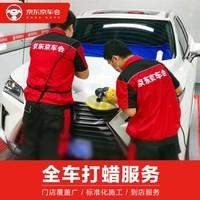 京东京车会 汽车养护 全车打蜡服务(含蜡) 工时+车蜡 包含洗车 全车型