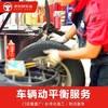 京东京车会 车辆动平衡养护服务 单条