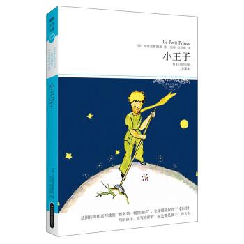 世界文学文库065:小王子(插图全译本)(附《人类的大地》)