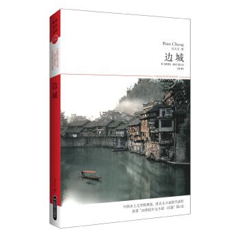 世界文学文库:边城(全本)(附《箫箫》《湘行散行》)
