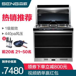 森歌(SENG) 集成灶T3B