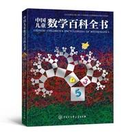 《中国儿童数学百科全书》精装
